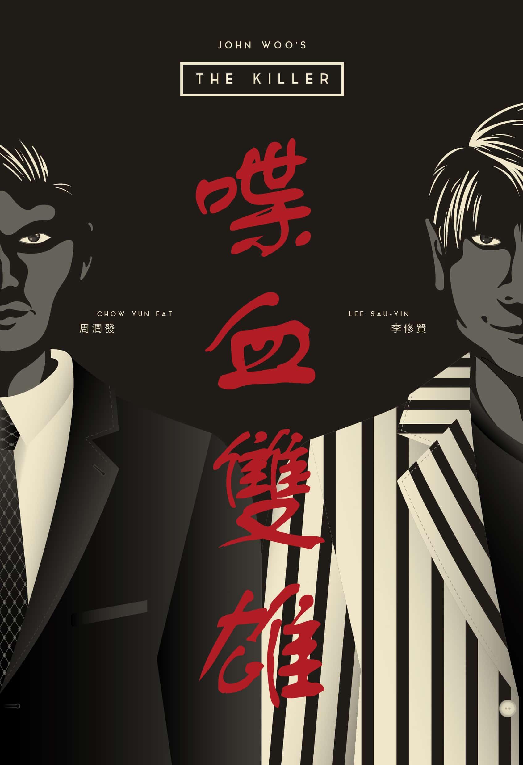 John Woo Movie Poster
